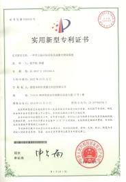 实用新型专利证书2018