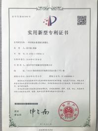 实用新型专利证书2019