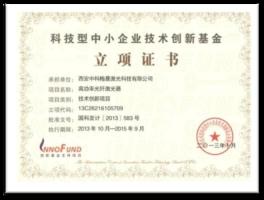 陕西科技小企业立项