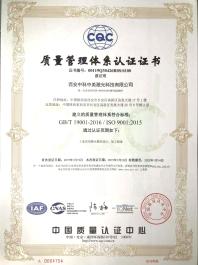 ISO质量管理