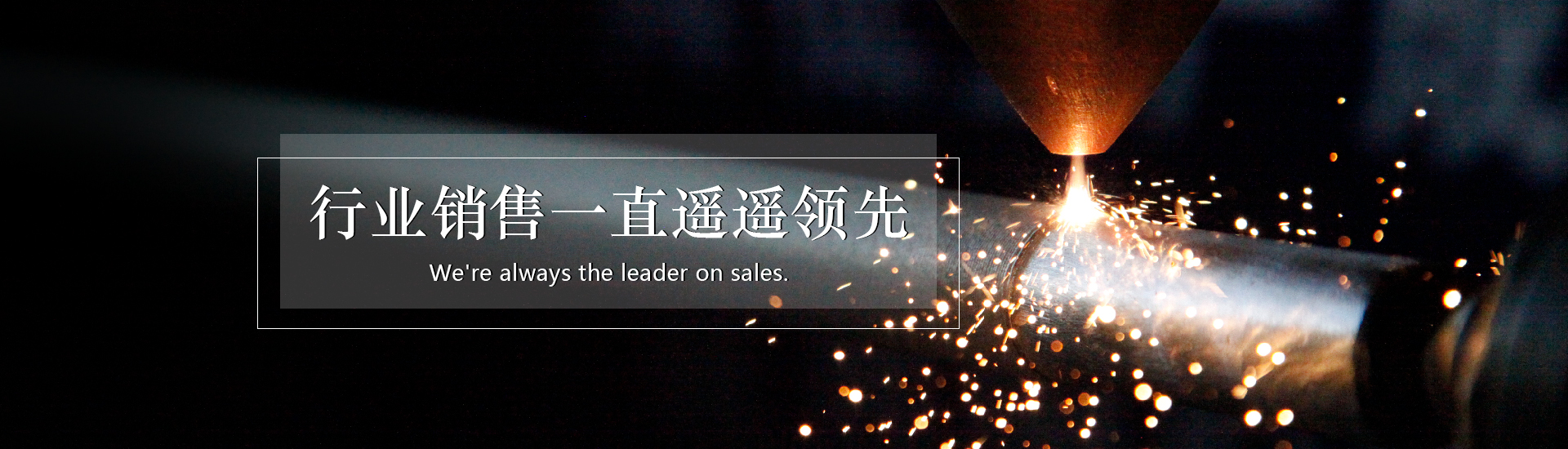超高速激光熔覆设备 行业销售遥遥领先